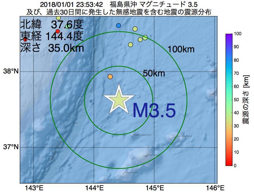 地震震源マップ:2018年01月01日 23時53分 福島県沖でM3.5の地震