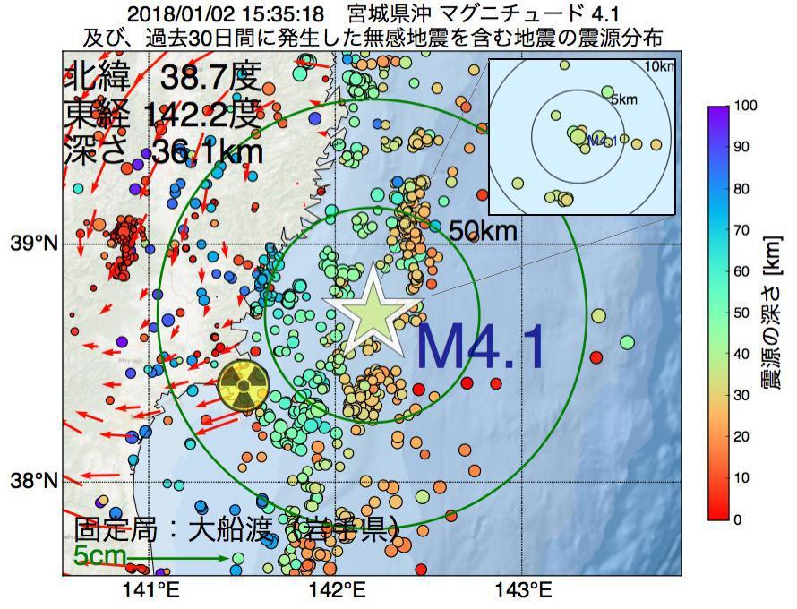 地震震源マップ:2018年01月02日 15時35分 宮城県沖でM4.1の地震