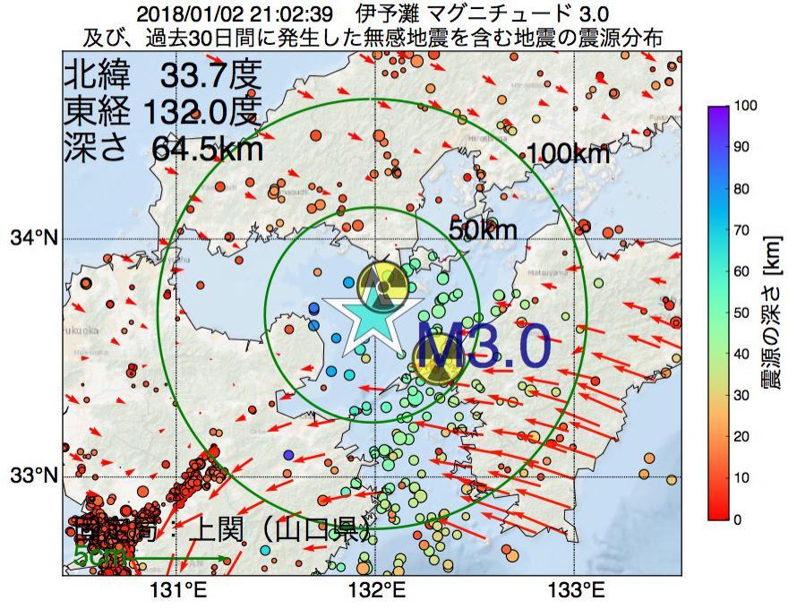 地震震源マップ:2018年01月02日 21時02分 伊予灘でM3.0の地震