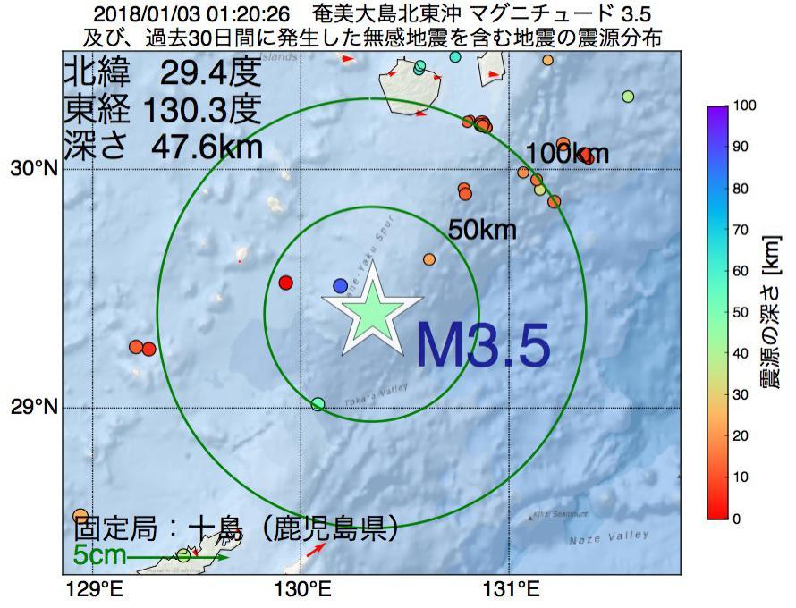 地震震源マップ:2018年01月03日 01時20分 奄美大島北東沖でM3.5の地震