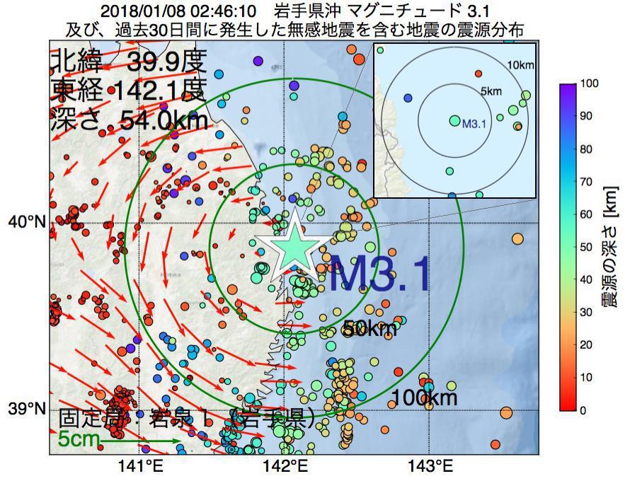 地震震源マップ:2018年01月08日 02時46分 岩手県沖でM3.1の地震