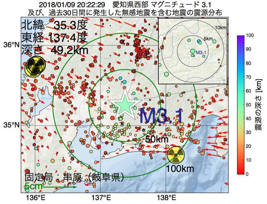 地震震源マップ:2018年01月09日 20時22分 愛知県西部でM3.1の地震