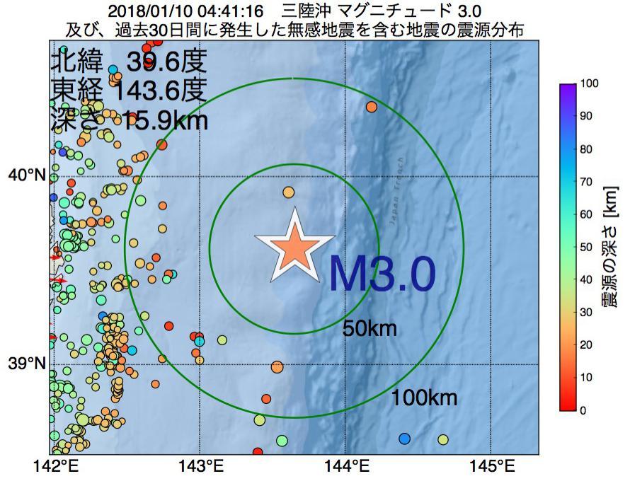 地震震源マップ:2018年01月10日 04時41分 三陸沖でM3.0の地震
