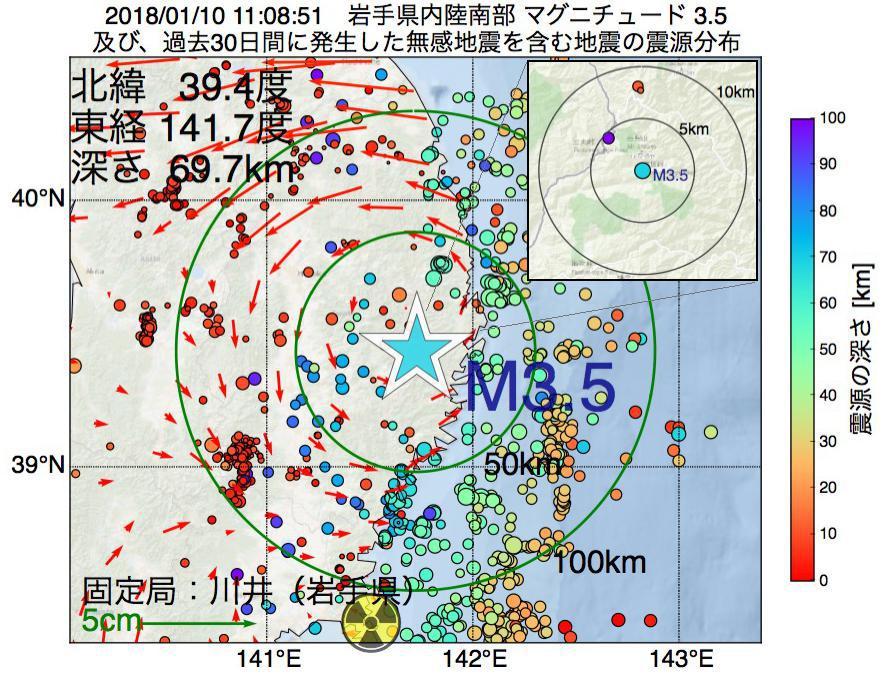 地震震源マップ:2018年01月10日 11時08分 岩手県内陸南部でM3.5の地震