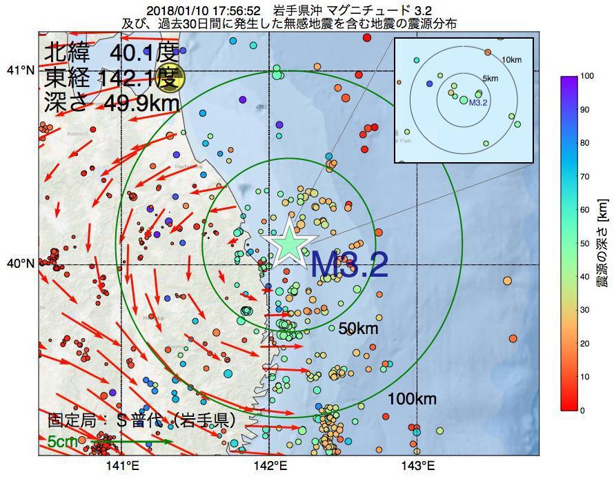 地震震源マップ:2018年01月10日 17時56分 岩手県沖でM3.2の地震