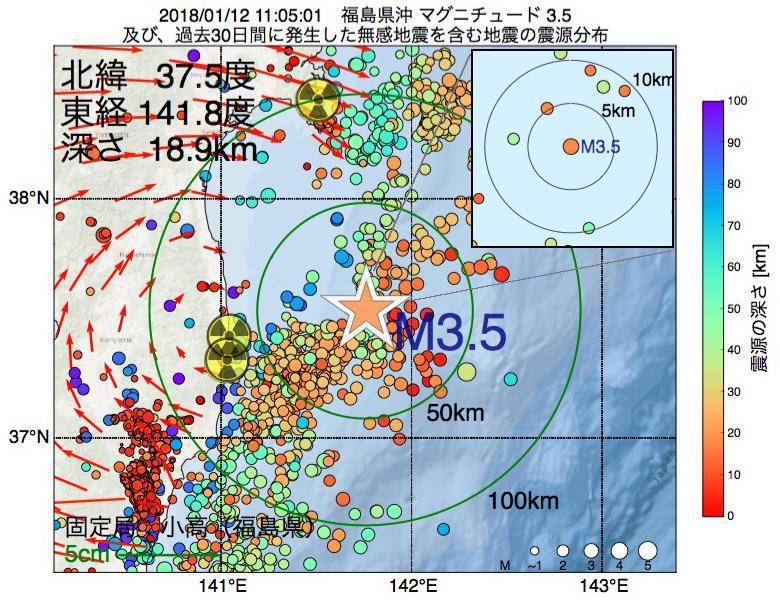 地震震源マップ:2018年01月12日 11時05分 福島県沖でM3.5の地震