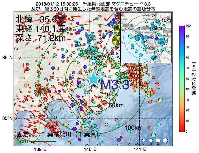 地震震源マップ:2018年01月12日 15時02分 千葉県北西部でM3.3の地震