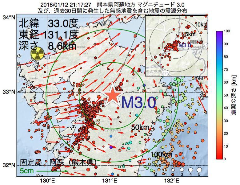 地震震源マップ:2018年01月12日 21時17分 熊本県阿蘇地方でM3.0の地震