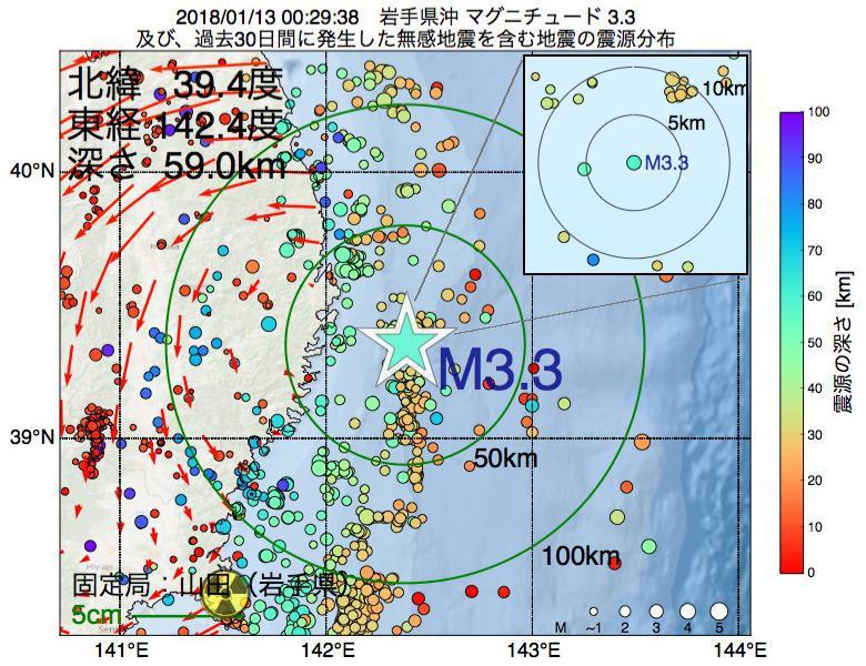 地震震源マップ:2018年01月13日 00時29分 岩手県沖でM3.3の地震