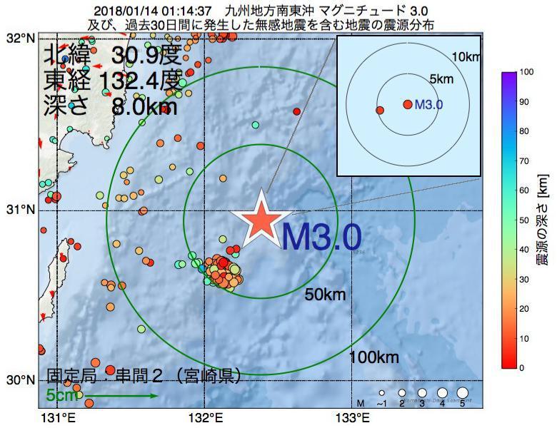 地震震源マップ:2018年01月14日 01時14分 九州地方南東沖でM3.0の地震