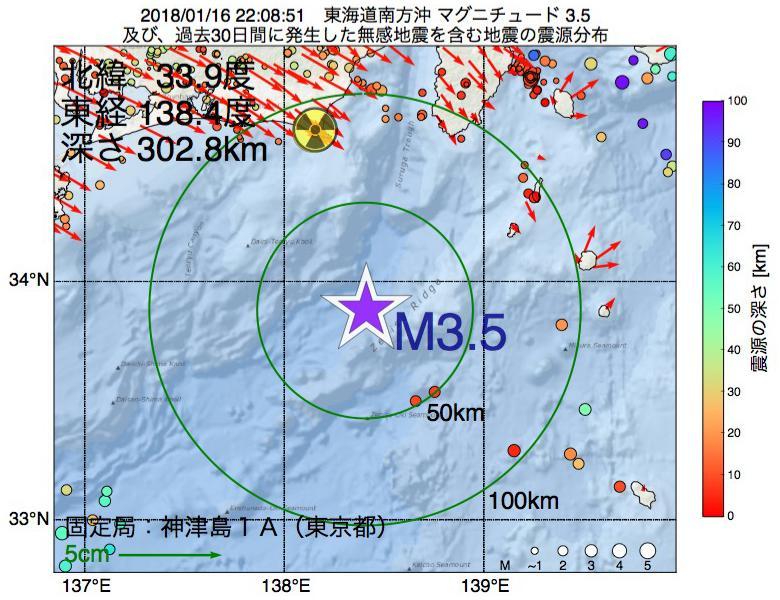 地震震源マップ:2018年01月16日 22時08分 東海道南方沖でM3.5の地震