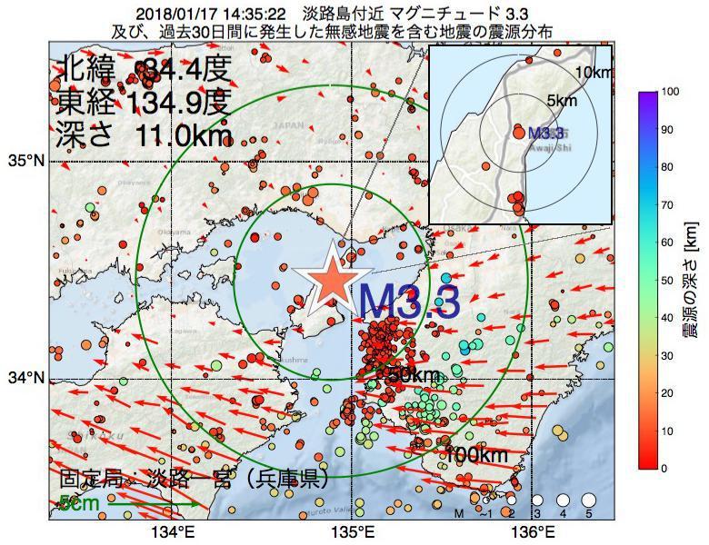 地震震源マップ:2018年01月17日 14時35分 淡路島付近でM3.3の地震