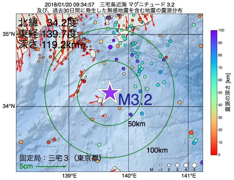 地震震源マップ:2018年01月20日 09時34分 三宅島近海でM3.2の地震