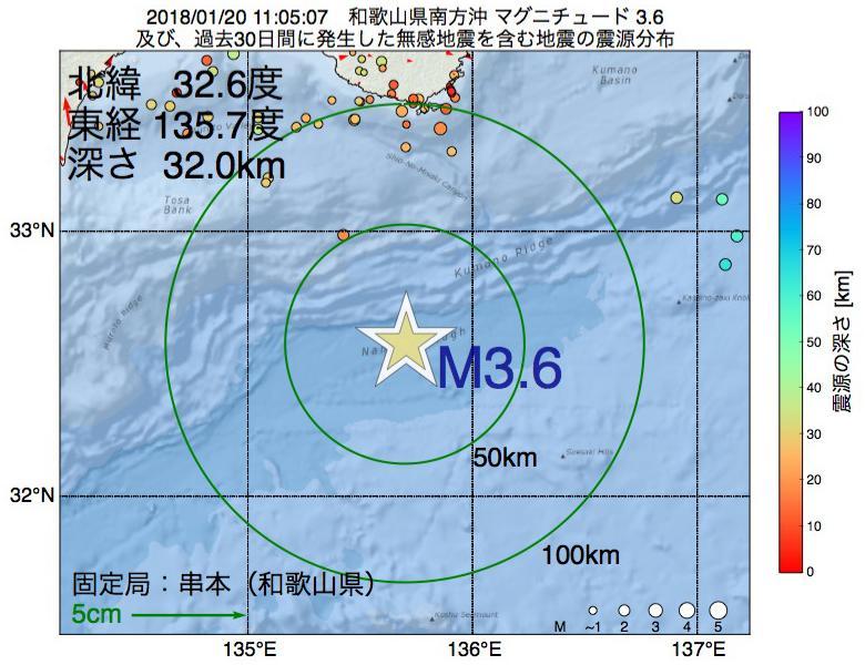 地震震源マップ:2018年01月20日 11時05分 和歌山県南方沖でM3.6の地震