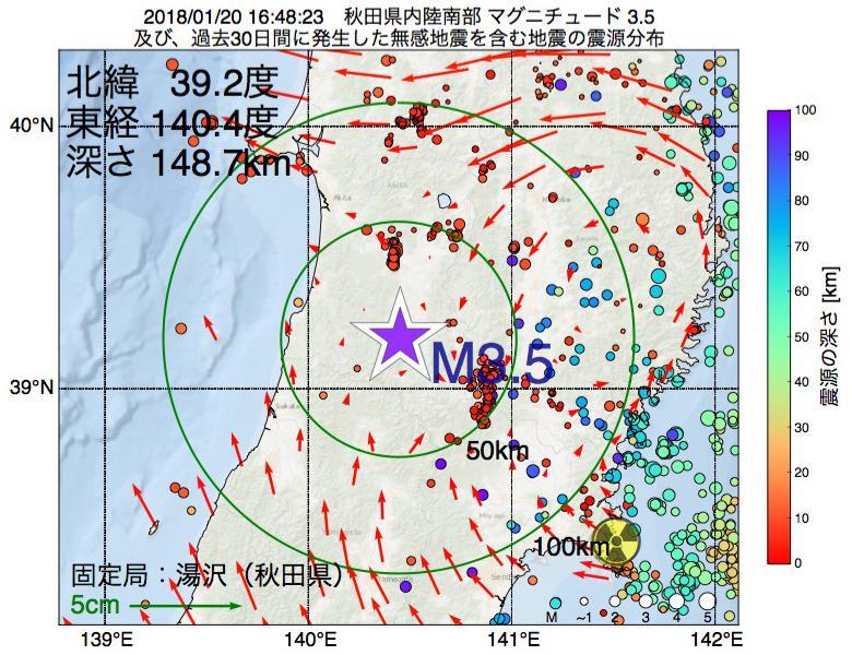 地震震源マップ:2018年01月20日 16時48分 秋田県内陸南部でM3.5の地震
