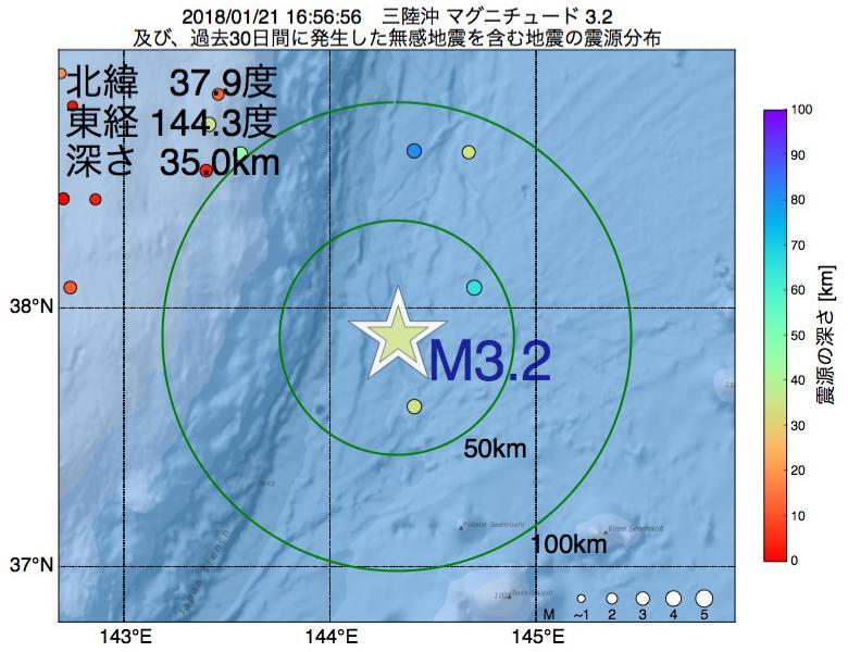 地震震源マップ:2018年01月21日 16時56分 三陸沖でM3.2の地震