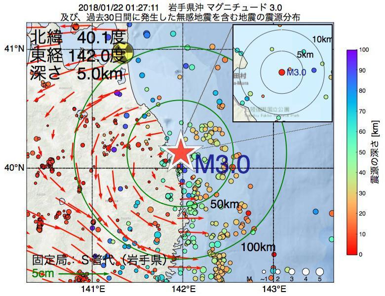 地震震源マップ:2018年01月22日 01時27分 岩手県沖でM3.0の地震