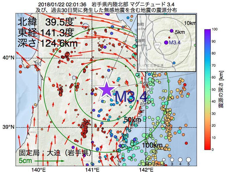 地震震源マップ:2018年01月22日 02時01分 岩手県内陸北部でM3.4の地震