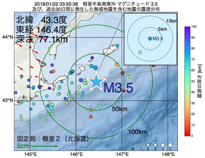 地震震源マップ:2018年01月22日 03時50分 根室半島南東沖でM3.5の地震