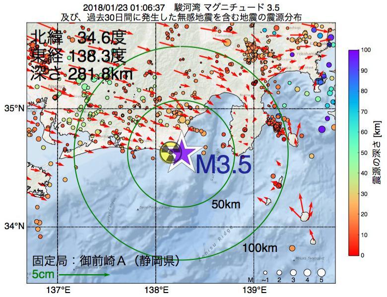 地震震源マップ:2018年01月23日 01時06分 駿河湾でM3.5の地震