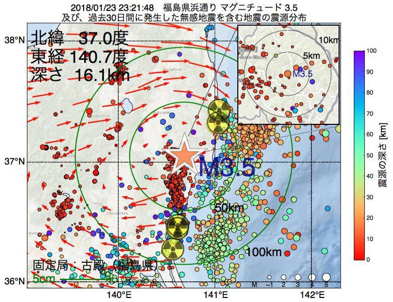 地震震源マップ:2018年01月23日 23時21分 福島県浜通りでM3.5の地震