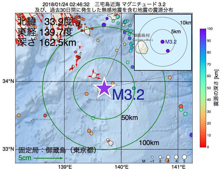 地震震源マップ:2018年01月24日 02時46分 三宅島近海でM3.2の地震
