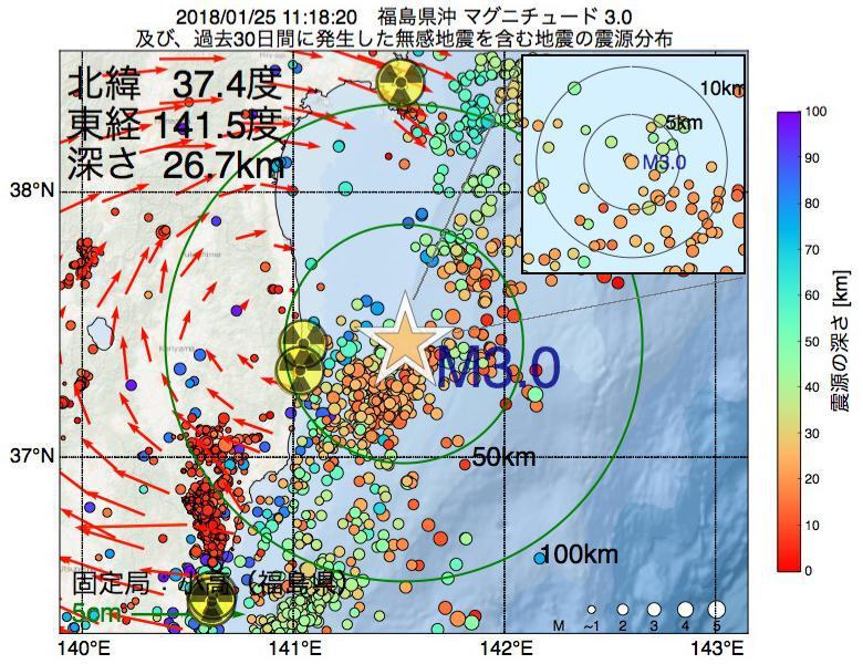 地震震源マップ:2018年01月25日 11時18分 福島県沖でM3.0の地震