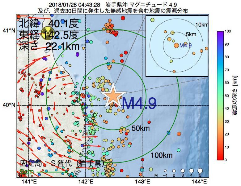 地震震源マップ:2018年01月28日 04時43分 岩手県沖でM4.9の地震