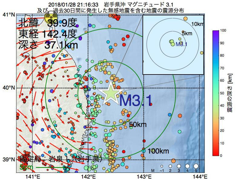地震震源マップ:2018年01月28日 21時16分 岩手県沖でM3.1の地震