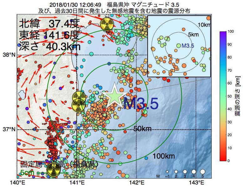 地震震源マップ:2018年01月30日 12時06分 福島県沖でM3.5の地震