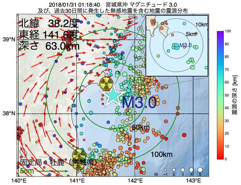 地震震源マップ:2018年01月31日 01時18分 宮城県沖でM3.0の地震