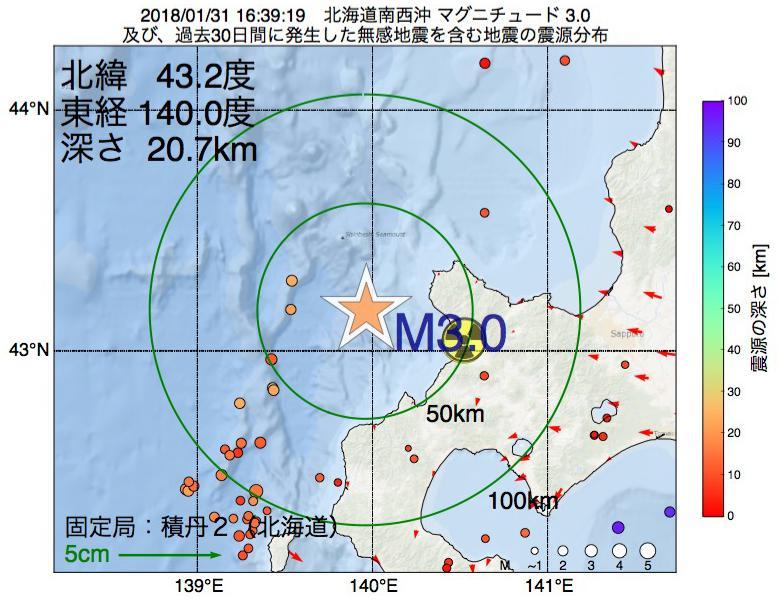 地震震源マップ:2018年01月31日 16時39分 北海道南西沖でM3.0の地震