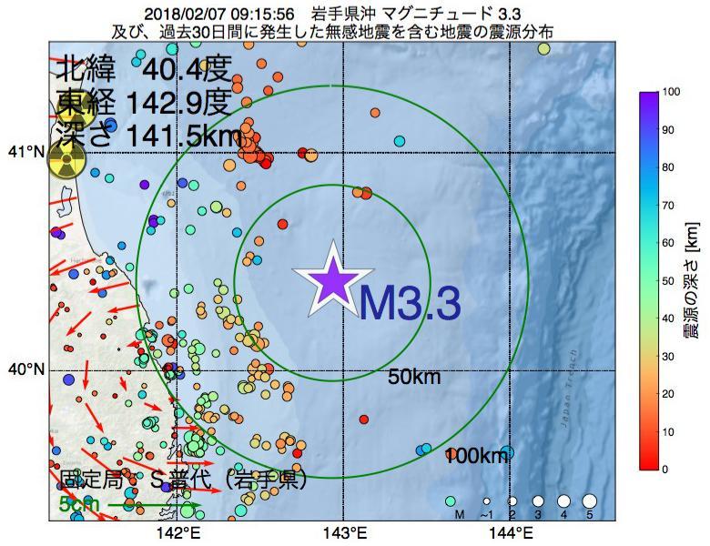 地震震源マップ:2018年02月07日 09時15分 岩手県沖でM3.3の地震
