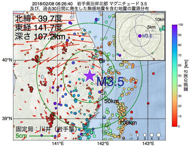 地震震源マップ:2018年02月08日 08時26分 岩手県沿岸北部でM3.5の地震