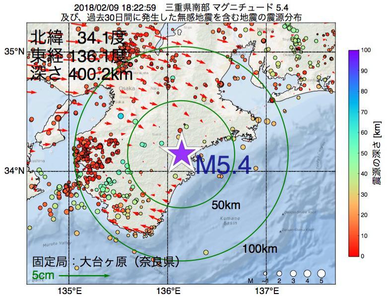 地震震源マップ:2018年02月09日 18時22分 三重県南部でM5.4の地震