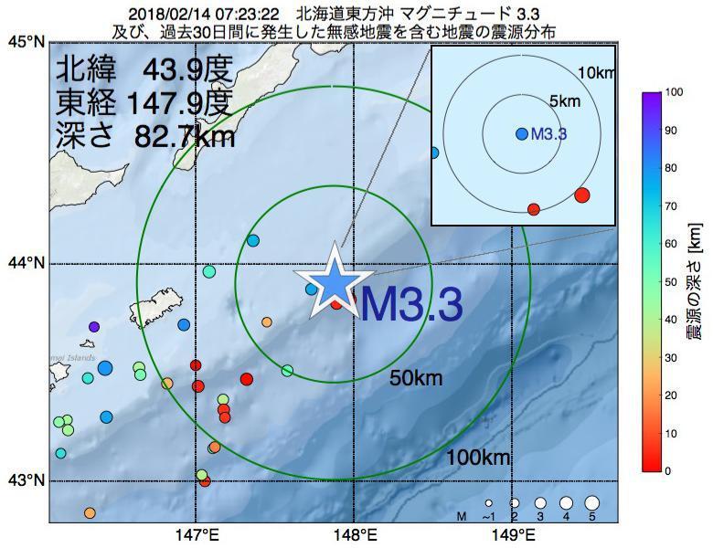 地震震源マップ:2018年02月14日 07時23分 北海道東方沖でM3.3の地震