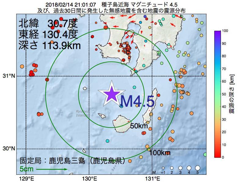 地震震源マップ:2018年02月14日 21時01分 種子島近海でM4.5の地震