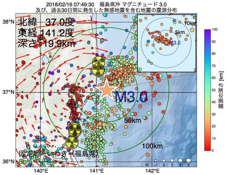 地震震源マップ:2018年02月16日 07時49分 福島県沖でM3.0の地震