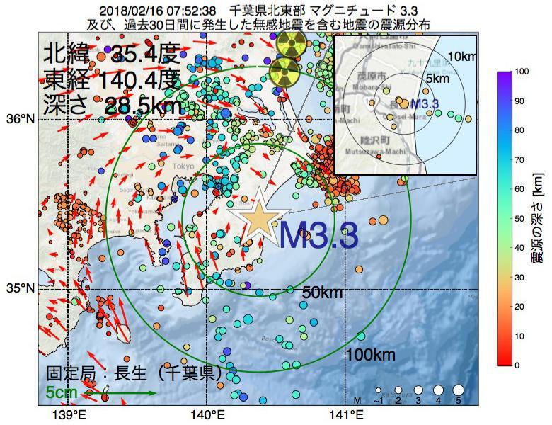 地震震源マップ:2018年02月16日 07時52分 千葉県北東部でM3.3の地震