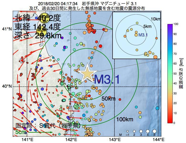 地震震源マップ:2018年02月20日 04時17分 岩手県沖でM3.1の地震