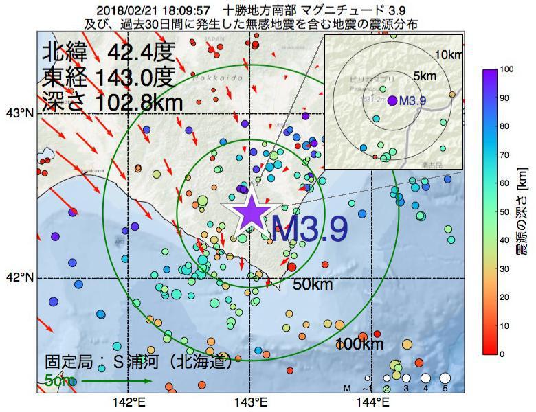 地震震源マップ:2018年02月21日 18時09分 十勝地方南部でM3.9の地震