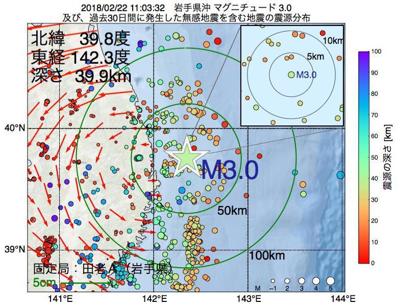 地震震源マップ:2018年02月22日 11時03分 岩手県沖でM3.0の地震
