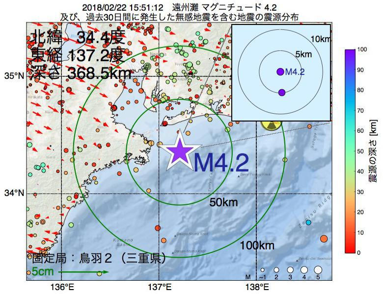 地震震源マップ:2018年02月22日 15時51分 遠州灘でM4.2の地震