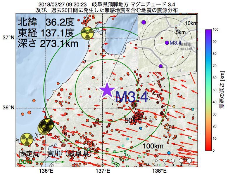 地震震源マップ:2018年02月27日 09時20分 岐阜県飛騨地方でM3.4の地震