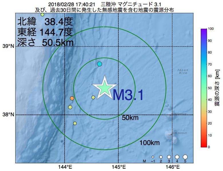地震震源マップ:2018年02月28日 17時40分 三陸沖でM3.1の地震