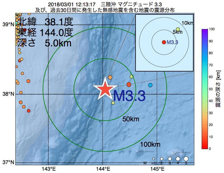 地震震源マップ:2018年03月01日 12時13分 三陸沖でM3.3の地震