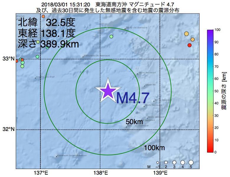 地震震源マップ:2018年03月01日 15時31分 東海道南方沖でM4.7の地震