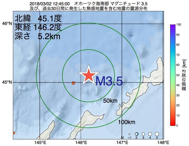 地震震源マップ:2018年03月02日 12時45分 オホーツク海南部でM3.5の地震