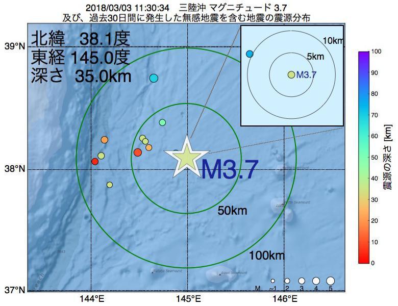 地震震源マップ:2018年03月03日 11時30分 三陸沖でM3.7の地震