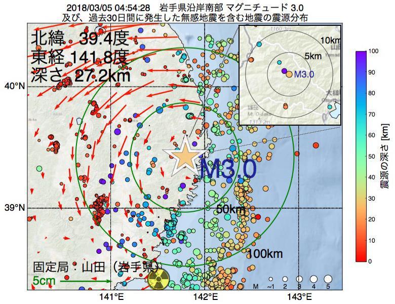 地震震源マップ:2018年03月05日 04時54分 岩手県沿岸南部でM3.0の地震